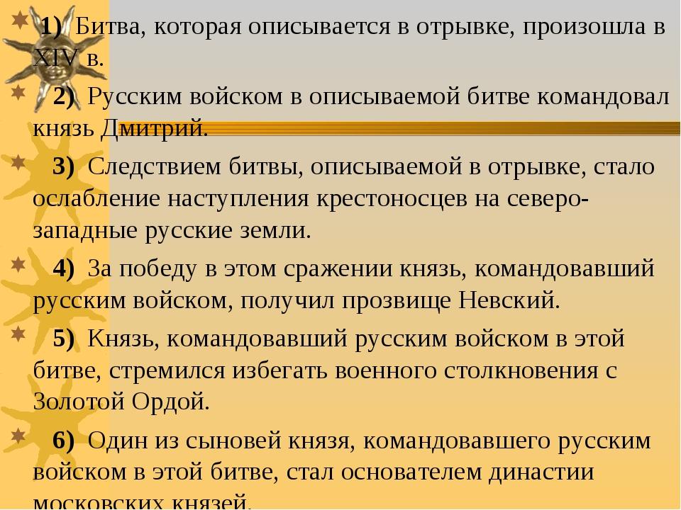 1) Битва, которая описывается в отрывке, произошла в XIV в. 2) Русским...