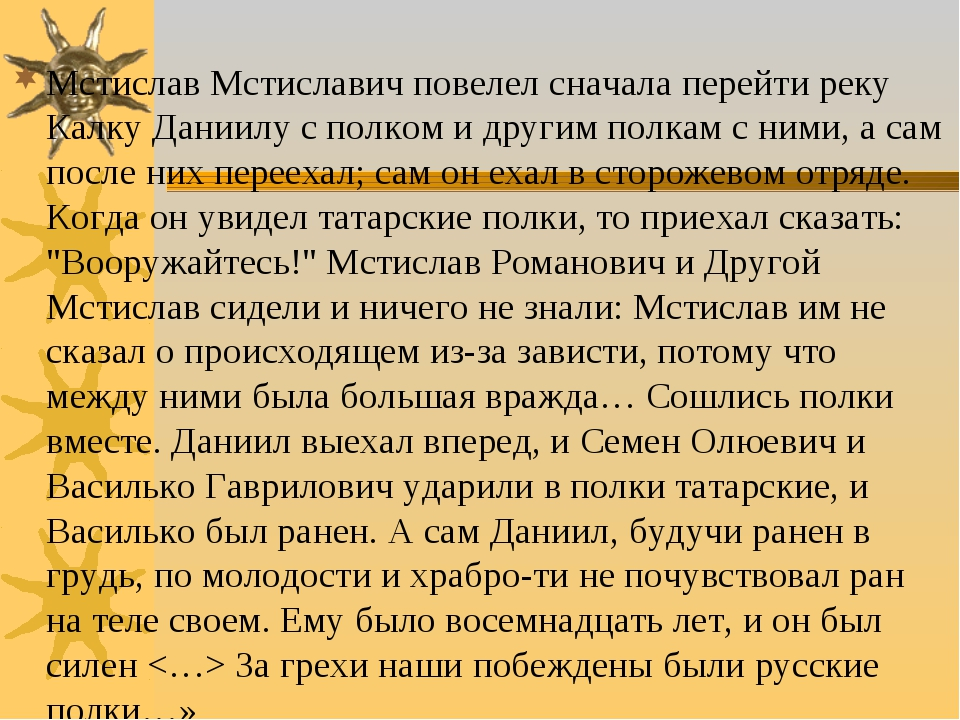 Мстислав Мстиславич повелел сначала перейти реку Калку Даниилу с полком и дру...