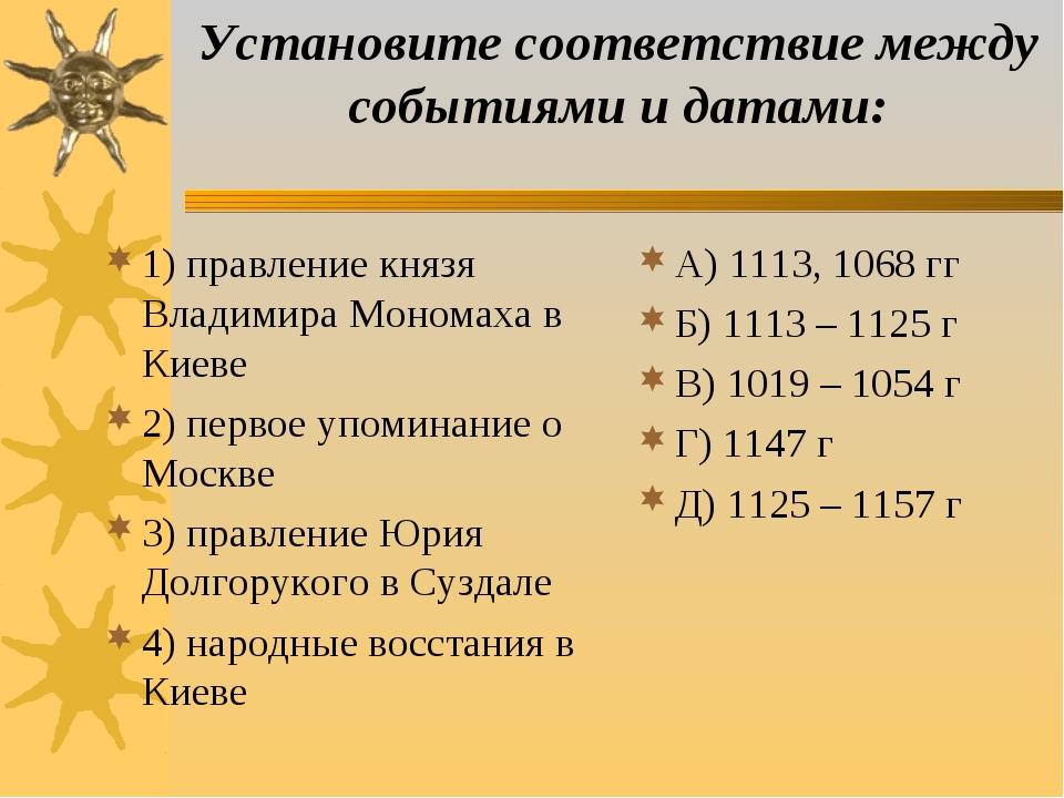 Установите соответствие между событиями и датами: 1) правление князя Владимир...