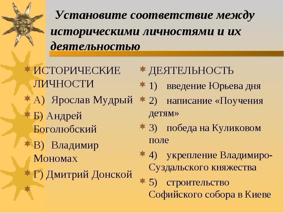 Установите соответствие между историческими личностями и их деятельностью ИС...