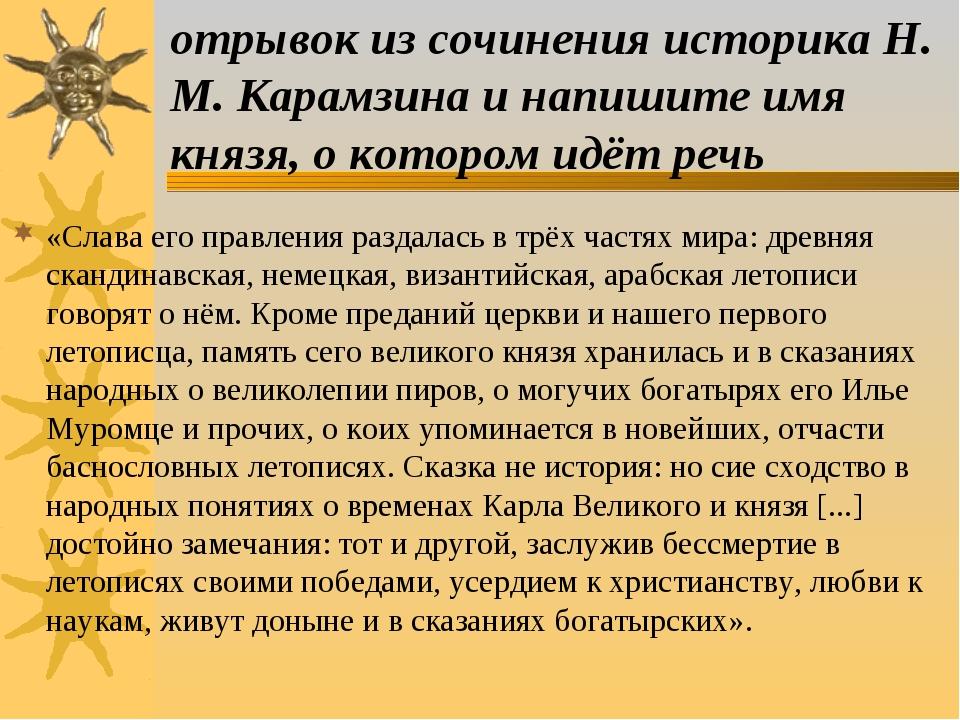 отрывок из сочинения историка Н. М. Карамзина и напишите имя князя, о котором...