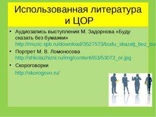 Использованная литература и ЦОР Аудиозапись выступления М. Задорнова «Буду ск