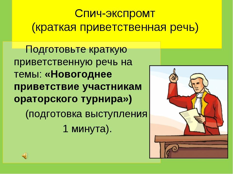 Спич-экспромт (краткая приветственная речь) Подготовьте краткую приветственн...