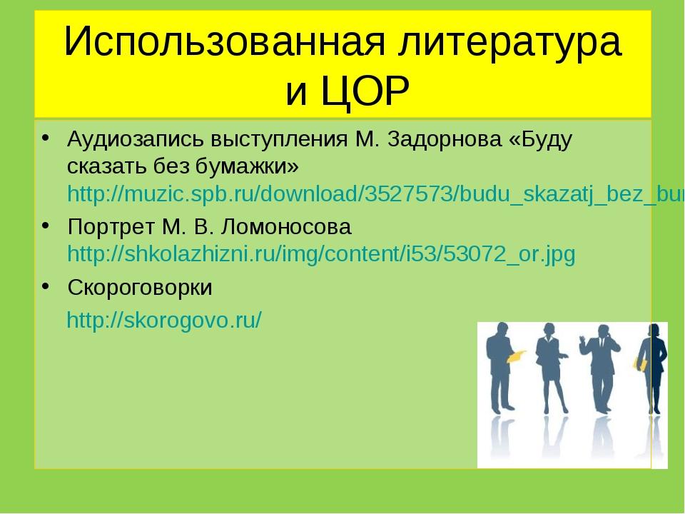 Использованная литература и ЦОР Аудиозапись выступления М. Задорнова «Буду ск...