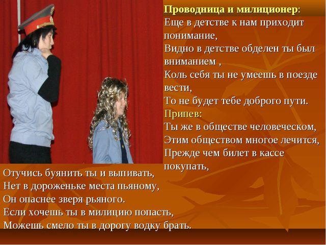 Проводница и милиционер: Еще в детстве к нам приходит понимание, Видно в детс...