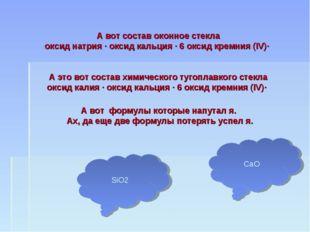 А вот состав оконное стекла оксид натрия · оксид кальция · 6 оксид кремния (I