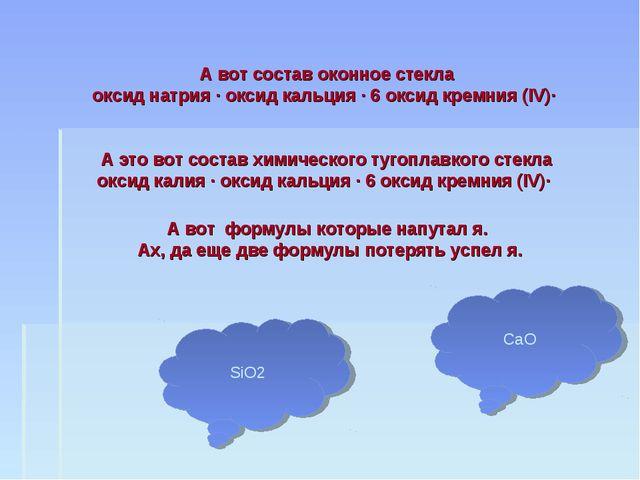 А вот состав оконное стекла оксид натрия · оксид кальция · 6 оксид кремния (I...