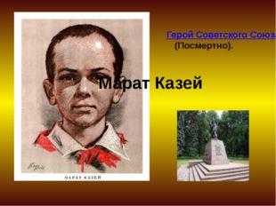 Герой Советского Союза (Посмертно). Марат Казей