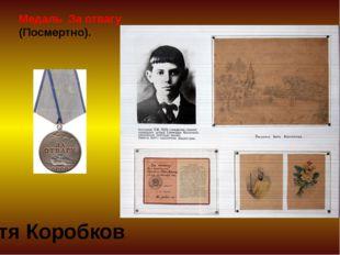 Медаль За отвагу (Посмертно). Витя Коробков