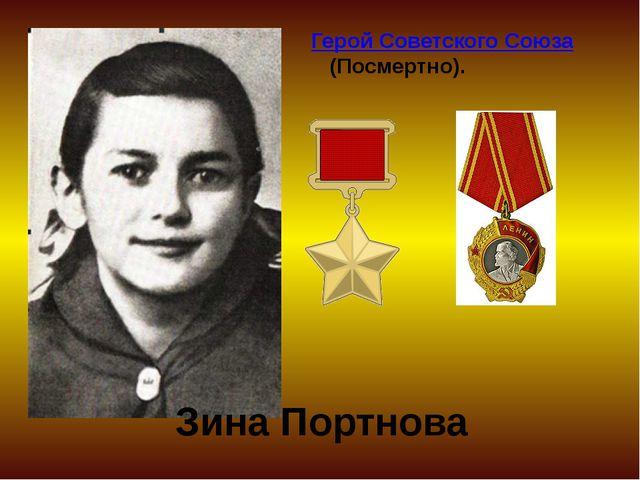 Герой Советского Союза (Посмертно). Зина Портнова