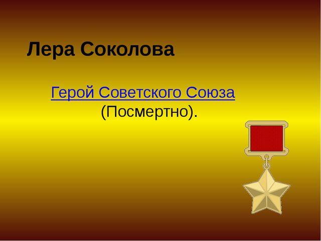 Лера Соколова Герой Советского Союза (Посмертно).