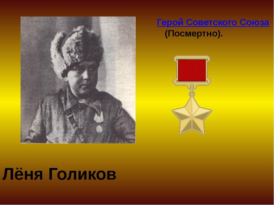 Герой Советского Союза (Посмертно). Лёня Голиков