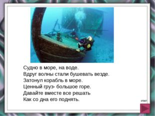 IV тур «РАБОТАЕТ АГЕНТ 007»