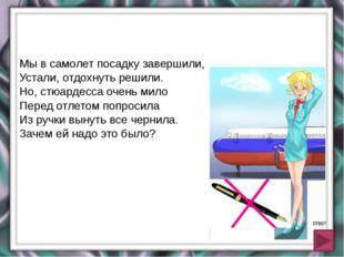 О Т В Е Т Ы : 1. Плесецк ; Космос; Гагарин; Уран; Болид ; Комета ; Астериод