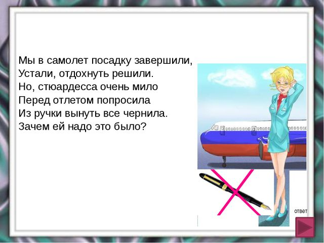 О Т В Е Т Ы : 1. Плесецк ; Космос; Гагарин; Уран; Болид ; Комета ; Астериод...