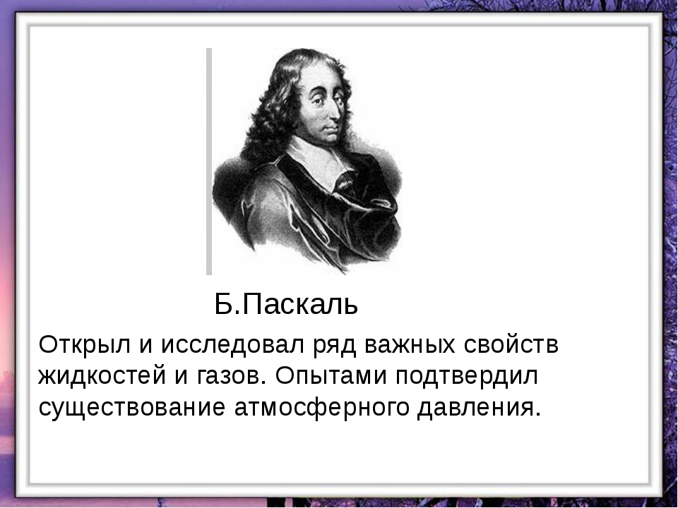 Б.Паскаль Открыл и исследовал ряд важных свойств жидкостей и газов. Опытами п...