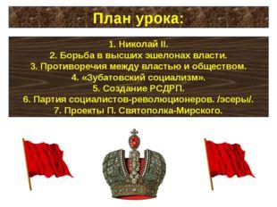 План урока: Николай II. Борьба в высших эшелонах власти. Противоречия между в