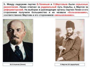 5. Между лидерами партии В.Лениным и Л.Мартовым были серьезные разногласия. Л