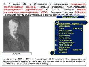 6. В конце XIX в. Создаются и организации социалистов-революционеров (эсеров)