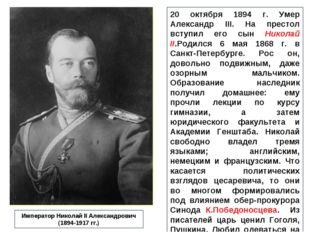 20 октября 1894 г. Умер Александр III. На престол вступил его сын Николай II.