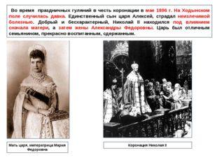 Во время праздничных гуляний в честь коронации в мае 1896 г. На Ходынском по