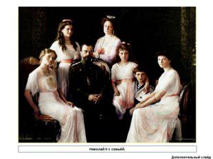 Николай II с семьёй. Дополнительный слайд