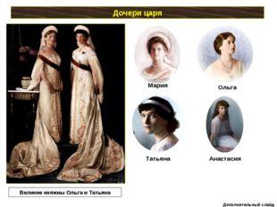 Дочери царя Великие княжны Ольга и Татьяна Мария Ольга Татьяна Анастасия Допо