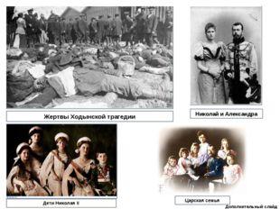 Жертвы Ходынской трагедии Николай и Александра Дети Николая II Царская семья