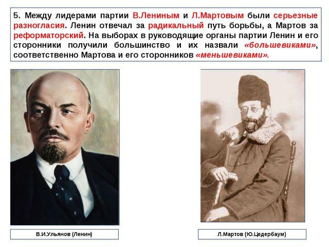5. Между лидерами партии В.Лениным и Л.Мартовым были серьезные разногласия. Л...