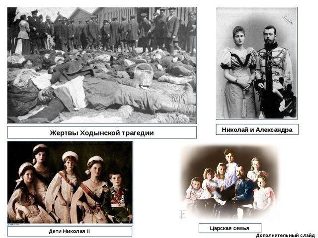 Жертвы Ходынской трагедии Николай и Александра Дети Николая II Царская семья...