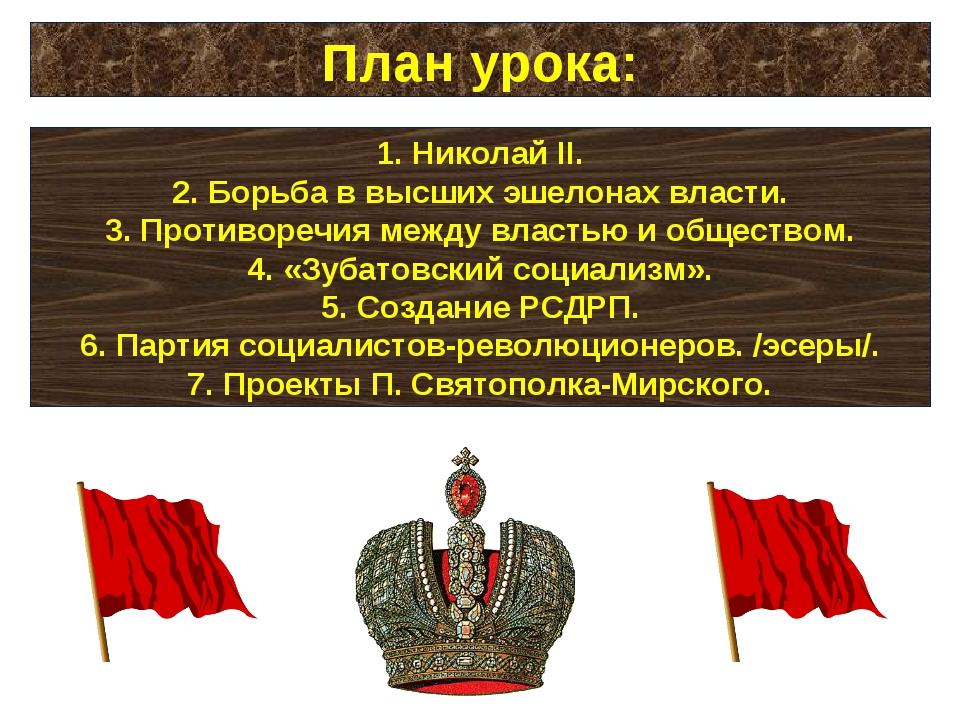 План урока: Николай II. Борьба в высших эшелонах власти. Противоречия между в...