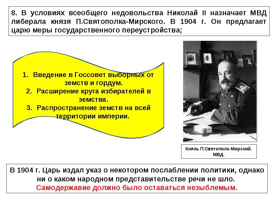 8. В условиях всеобщего недовольства Николай II назначает МВД либерала князя...