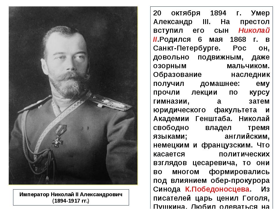 20 октября 1894 г. Умер Александр III. На престол вступил его сын Николай II....