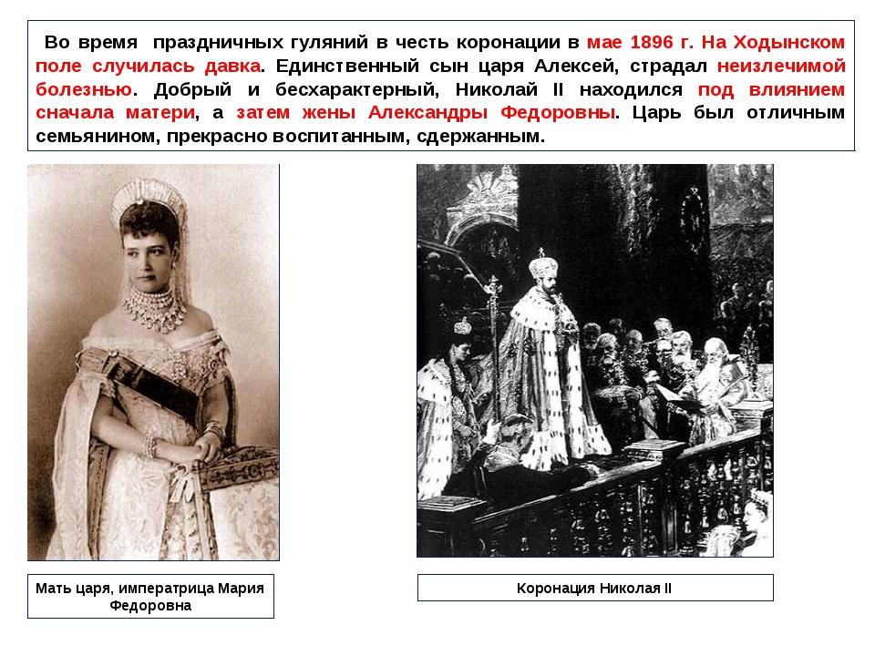 Во время праздничных гуляний в честь коронации в мае 1896 г. На Ходынском по...