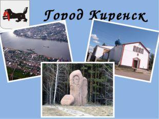Город Киренск
