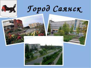 Город Саянск