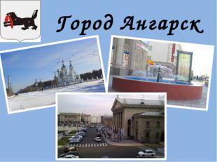 Город Ангарск