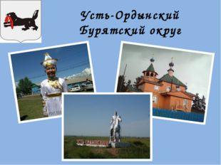 Усть-Ордынский Бурятский округ