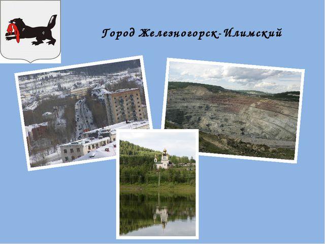 Город Железногорск-Илимский