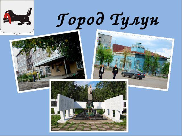 Город Тулун
