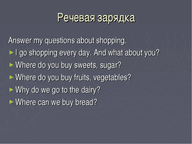 Речевая зарядка Answer my questions about shopping. I go shopping every day....