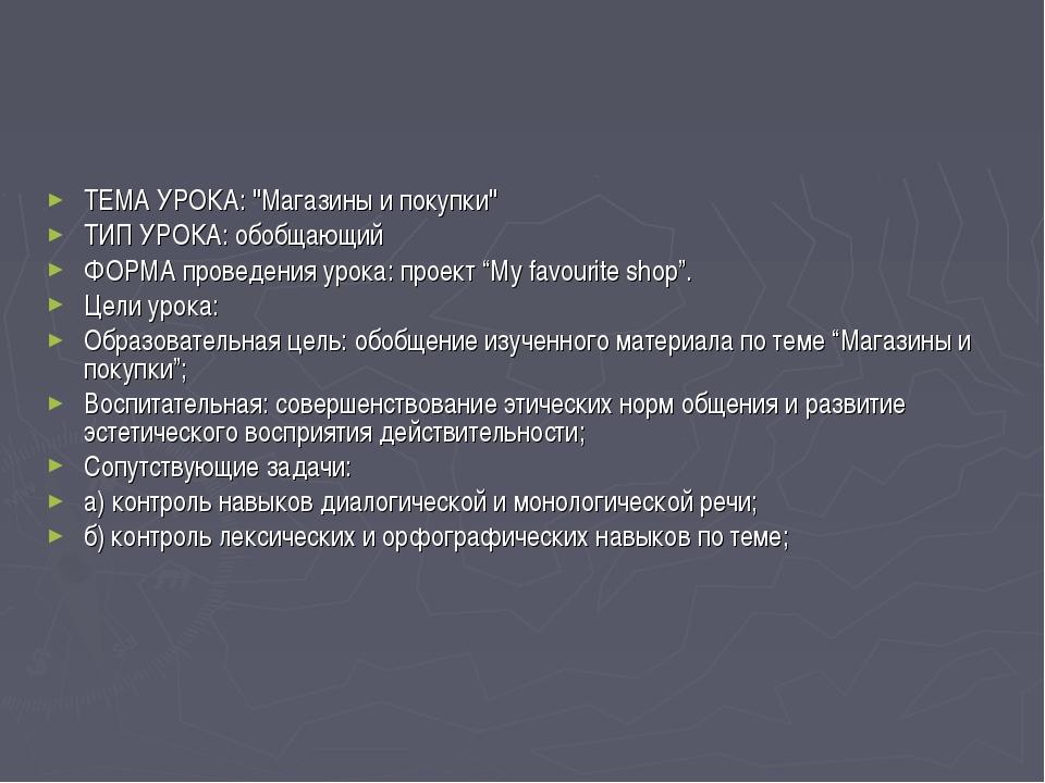"""ТЕМА УРОКА: """"Магазины и покупки"""" ТИП УРОКА: обобщающий ФОРМА проведения урока..."""