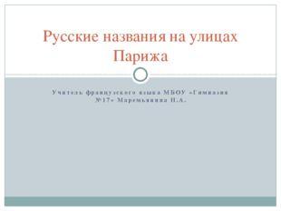 Учитель французского языка МБОУ «Гимназия №17» Маремьянина Н.А. Русские назва