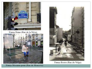 Улица Невы (Rue de la Néva) Улица Волги (Rue du Volga) Улица Москвы-реки (Rue