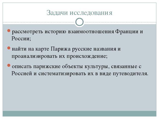 Задачи исследования рассмотреть историю взаимоотношения Франции и России; най...