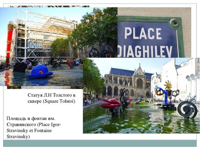 Статуя Л.Н Толстого в сквере (Square Tolstoï) Площадь Дягилева (Place Diaghil...
