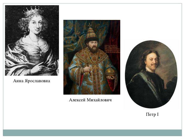 Анна Ярославовна Алексей Михайлович Петр I