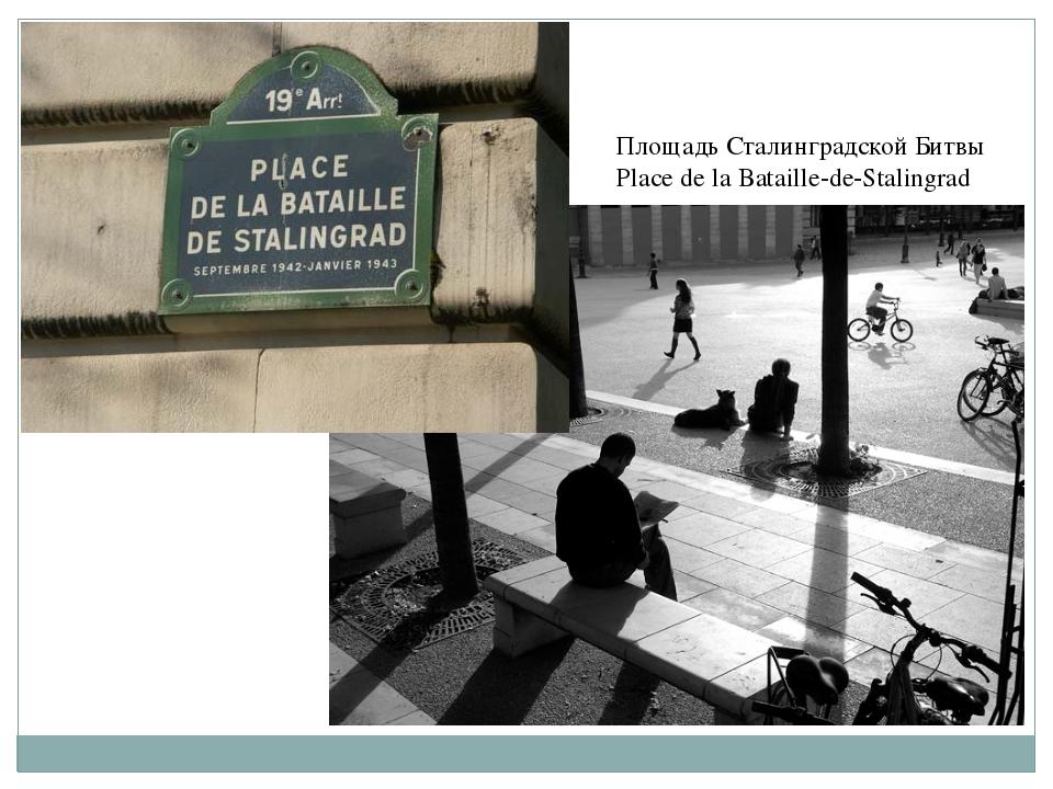 Площадь Сталинградской Битвы Place de la Bataille-de-Stalingrad