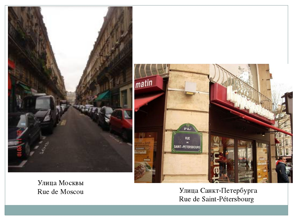 Улица Москвы Rue de Moscou Улица Санкт-Петербурга Rue de Saint-Pétersbourg