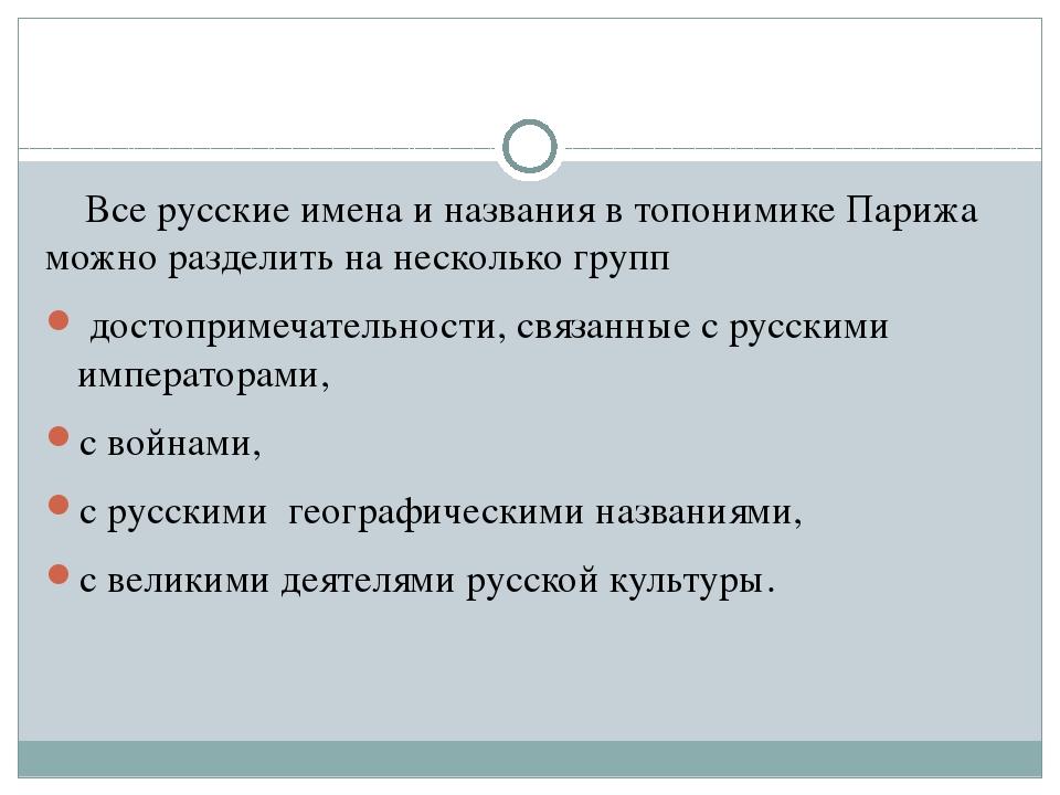 Все русские имена и названия в топонимике Парижа можно разделить на нескольк...
